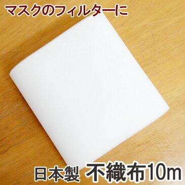 今なら即納 不織布10m 手作りマスク 無漂白 フィルターシート 日本製 国産 ますく 防塵 空気清浄 生地 花粉 手作り 使い捨て 手芸