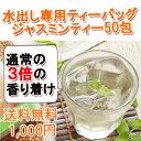 500mlあたり【20円】で簡単に作れるジャスミンティー。本物のジャスミンの花だけで香りづけしま...