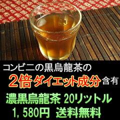 濃黒烏龍茶(黒ウーロン茶)一般的な黒烏龍茶の2倍の烏龍茶重合ポリフェノールを含有 ソフトド...
