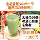 酵素ダイエット1杯36円&送料無料。1袋33回分。生酵素と苦味部分をカットした青汁をブレンド。...