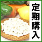 定期購入・やさい生酵素サプリメント90粒×2個(約2ヶ月分)
