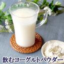 飲むヨーグルトパウダー70g ヨーグルト 粉末 パウダー 健康食品 健康ドリンク
