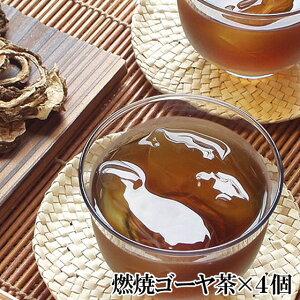 15夏季特価・美容健康茶【燃焼ゴーヤ茶】×4個