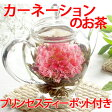母の日ギフト お花のつぼみとプリンセスティーポット 誕生日ギフト カーネーション茶 ギフト 花咲く工芸茶ギフト送料無料 hh
