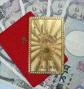 ★ 財神の億万長者カード◎ 財神護身符※今なら、護身符の専用カードケース付き♪※秘伝ワザの説明書付き♪※3枚以上で【代引き・送料無料!】