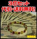 代引・送料無料♪◎財源廣進ブレスレット金運上昇♪富貴繁栄♪3個セット!