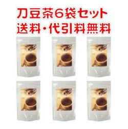 ◆刀豆茶(なたまめ茶)6袋セット1袋:3g×30包入り