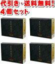【代引き・送料無料!】黒痩黄金茶4個セット内容量:48g(3g×16包)×4個【さらにティーバック8包おまけ♪】【smtb-s】