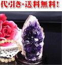 2 代引き・送料無料!  アメジストクラスター 天然紫水晶 ○重量:198g...