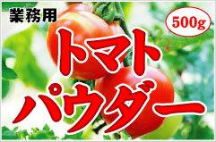 リコピン含有食品 トマトパウダー500g業務用トマトパウダー(リコピン含有)お料理でも、スープでも、ジュースでも3袋セットで送料・代引料無料!