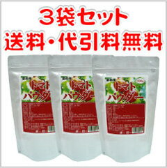 お得な3袋セットで送料・代引料無料◎ トマトパウダー500g/袋×3袋業務用トマトパウダー(リコピン含有) お料理でも、スープでも、ジュースでも