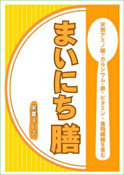 まいにち膳 栄養スープ 300g/袋天然アミノ酸・カルシウム・鉄・食物繊維税込・送料・代引手数料無料