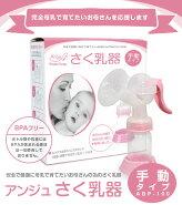 搾乳機搾乳器ピジョン手動搾乳器メデラさく乳器手動妊婦心音計妊娠赤ちゃん妊娠グッズ懐妊任活妊婦出産