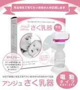 さく乳器電動妊婦心音計妊娠赤ちゃん妊娠グッズ懐妊任活妊婦出産