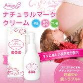 妊娠線クリームナチュラルマーククリーム妊娠線ジェルマザークリーム妊娠線肉割れ