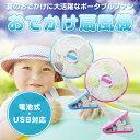 【送料無料】ベビーカー用扇風機 2電源対応(単三電池/USB電源)