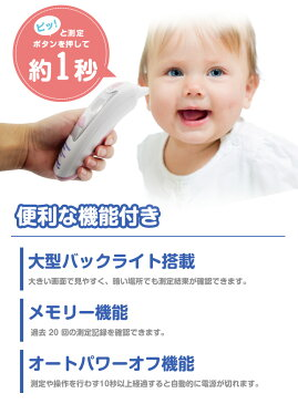 【送料無料】耳式赤外線デジタル体温計 JPD-FR100+ バックライト搭載