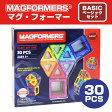マグフォーマー 30 ピース MAGFORMERS ベーシックセット マグネット おもちゃ ブロック くっつくブロック レゴ 磁石 知育玩具