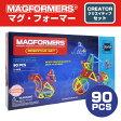 マグフォーマー 90 ピース MAGFORMERS クリエーティブセット マグネット おもちゃ ブロック くっつくブロック レゴ 磁石 知育玩具