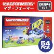 マグフォーマー 54 ピース MAGFORMERS トランスフォーマーセット マグネット おもちゃ ブロック くっつくブロック レゴ 磁石 知育玩具