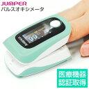 [あす楽] ■医療機器認証品■ パルスオキシメーター JPD