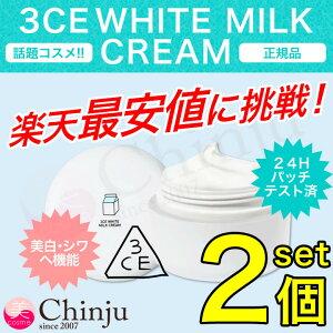 ホワイトミルククリーム ウユクリーム コンセプトアイズ クリーム STYLENANDA スタイルナンダ