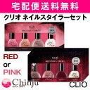 clubclio クリオ ネイルスタイラー4種セット RED PINK set ネイルカラー 韓国コスメ ……