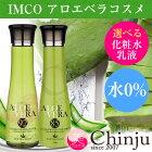 IMCOアロハアロエベラ9285トナー&エマルジョン化粧水乳液精製水0%保湿乾燥かさかさ韓国コスメ【02P05Nov16】