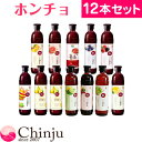 【全12種お試し12本セット】紅酢バイタルプラス ホンチョ ...