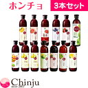 【全12種お試し3本セット】紅酢バイタルプラス ホンチョ 9...