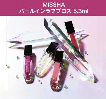 【ネコポス速達便】 ミシャ missha パールインラブグロス 5.3ml pearl ラメ キラキラ 韓国コスメ メイクアップ 化粧品