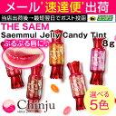 【ネコポス速達便】 ザセム the SAEM Saemmul Jelly Candy Tint...