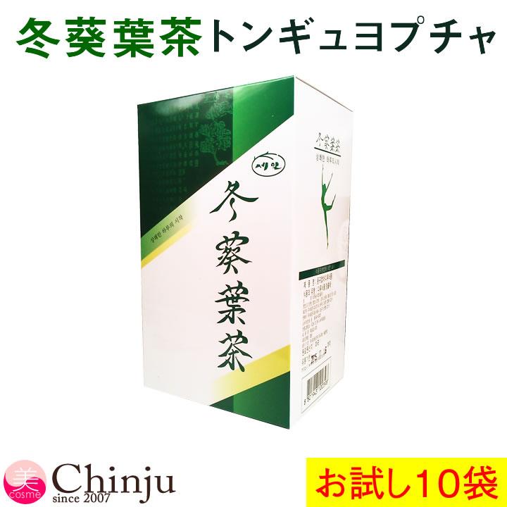 【ネコポス速達便】【 冬葵葉茶 】【 トンギュヨプ茶 】お試し10袋 スッキリ ダイエット茶!★ 韓国茶 お試し メール便秘密配送します。