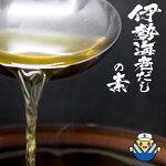 サッと溶かすだけ簡単・便利な万能出汁の素伊勢海老だしの素