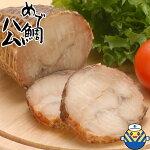送料無料愛媛県産真鯛の身を桜チップでじっくり燻製めで鯛ハムめでたいハムオードブルおつまみお取り寄せ愛媛瀬戸内海贈り物ギフト