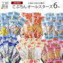 【ボリュームアップ】 小袋 珍味 おつまみ 6種類 こぶちんオールスターズ6 こがねさきいか 焼きア