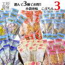 【選んで3パック】 小袋 珍味 おつまみ 6種類 こぶちんオールスターズ3 こがねさきいか 焼きアゴ