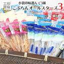 小袋 珍味 おつまみ 【6種から選んで3パック】 こぶちんオールスターズ3 こがねさきいか 焼きアゴ
