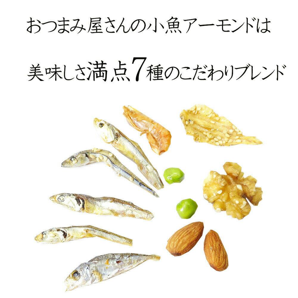 珍味工房『小魚アーモンドくるみ』