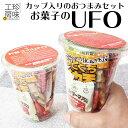 カップ入りお菓子の入ったおつまみUFO 甘い スウィーツ タイプの 詰め合わせ 8種の 手軽な お菓子セット おつまみ詰合せの商品画像