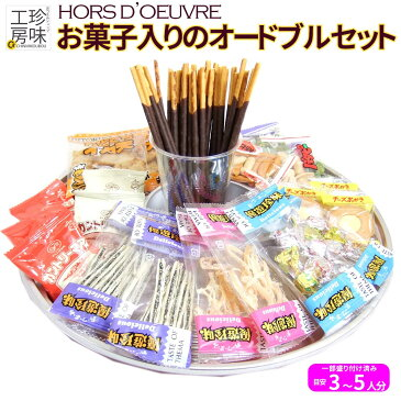 お菓子入りのおつまみ オードブル セット(盛り付けトレー付き) パーティーの オードブルに 小袋 珍味\キャッシュレス5%還元/