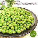 カリッと美味しい 青豆 500g 業務用 青ピース\キャッシュレス5%還元/