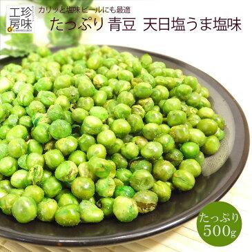 カリッと美味しい 青豆 グリーンピース 500g 業務用 青ピース 昔ながらの 豆菓子
