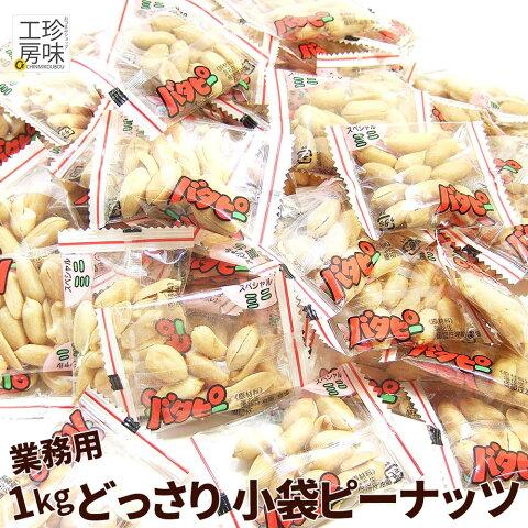 小袋 業務用 美味しい 国内加工のバタピー小袋 ドカンとメガ盛1kg 業務用 パーティーに便利な小分け アソート