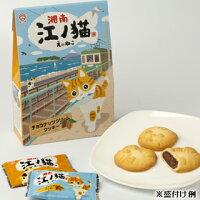 湘南江ノ猫盛り付け例