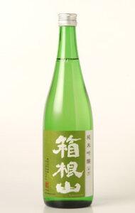 ●純米吟醸 箱根山 720ml