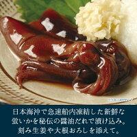 【メーカー直送】しいの食品●蛍いか沖漬130g