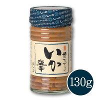 【メーカー直送】しいの食品●昔ながらのいか塩辛130g