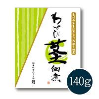 ●わさび茎佃煮140g