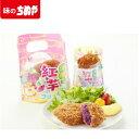 沖縄産紅いもコロッケ(70g×12個)×6袋 冷凍食品